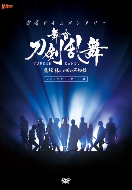 【DVD】密着ドキュメンタリー 舞台『刀剣乱舞』悲伝 結いの目の不如帰 ディレクターズカット篇