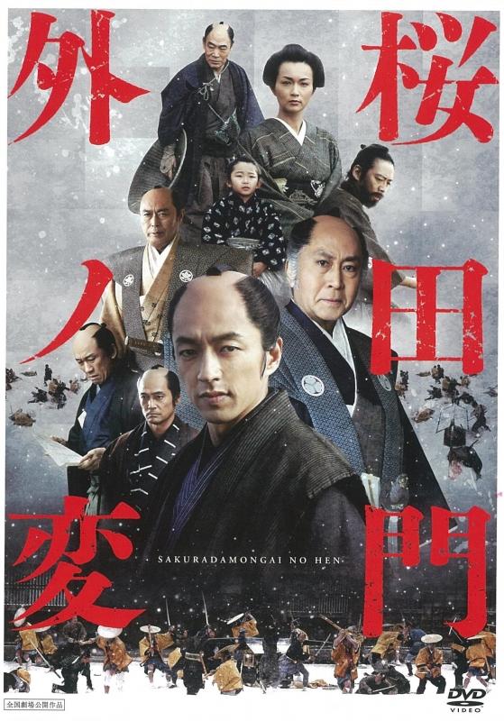 桜田門外ノ変<東映 ザ・定番>[DVD]