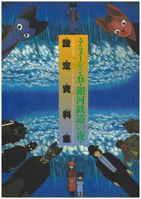 アニメーション 「宮沢賢治 銀河鉄道の夜」設定資料集 増補新装版