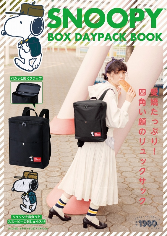 SNOOPY BOX DAYPACK BOOK