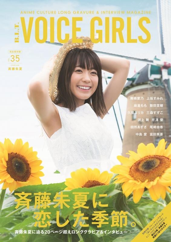 B.l.t.Voice Girls Vol.35 Tokyonews Mook