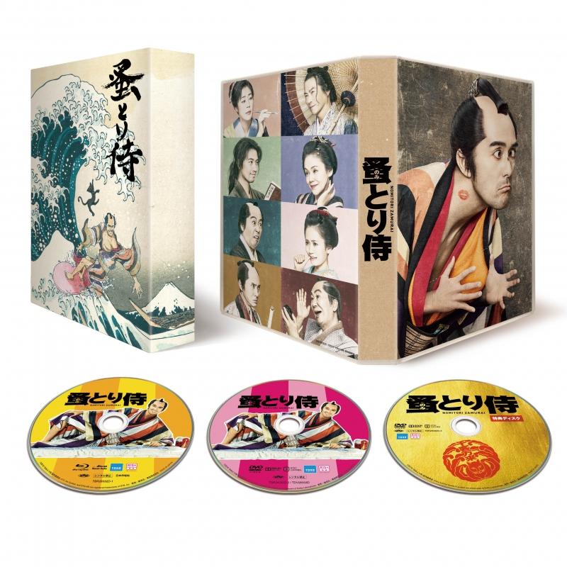 のみとり侍 Blu-ray 豪華版
