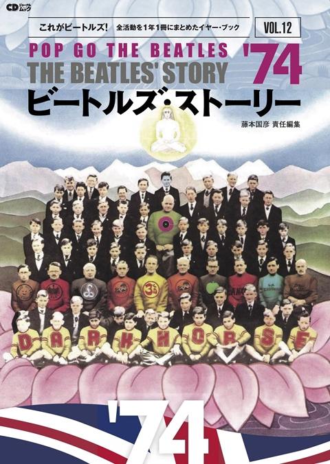 ビートルズ・ストーリー Vol.12 1974 CDジャーナルムック
