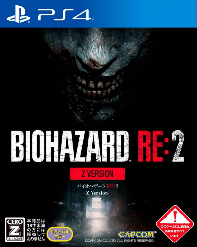 BIOHAZARD RE:2 Z Version 通常版
