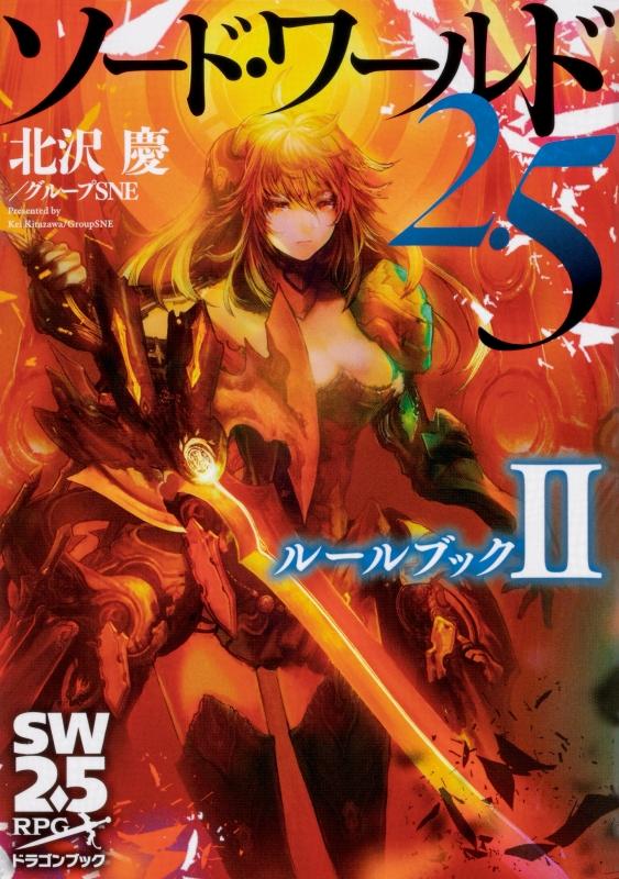 ソード・ワールド2.5 ルールブック II 富士見ドラゴンブック