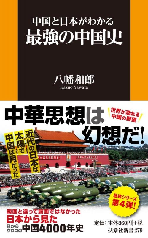 中国と日本がわかる最強の中国史 扶桑社新書
