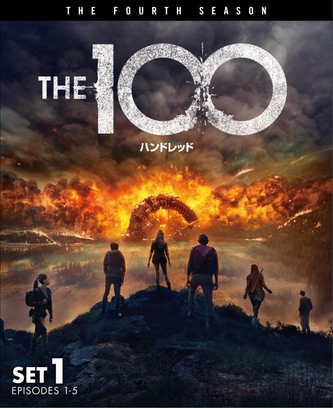 THE 100/ハンドレッド <フォース> 前半セット(1枚組/1〜5話収録)<<SoftShell>>