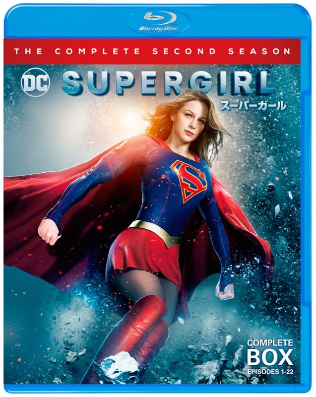 SUPERGIRL/スーパーガール <セカンド> コンプリート・セット(4枚組)<<TVBD>>