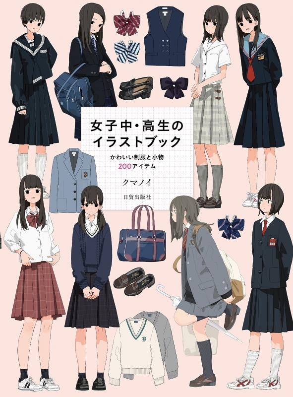 女子中 高生のイラストブック かわいい制服と小物0アイテム クマノイ Hmv Books Online
