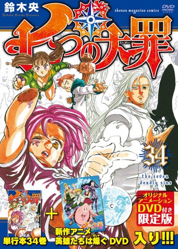 七つの大罪 34 DVD付き限定版 講談社キャラクターズライツ