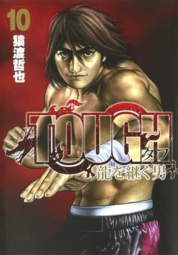 26f60df21115 Tough 龍を継ぐ男 10 ヤングジャンプコミックス : 猿渡哲也 | HMV&BOOKS ...