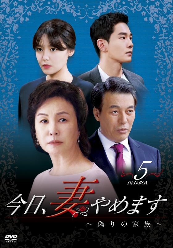今日、妻やめます〜偽りの家族 DVD-BOX 5