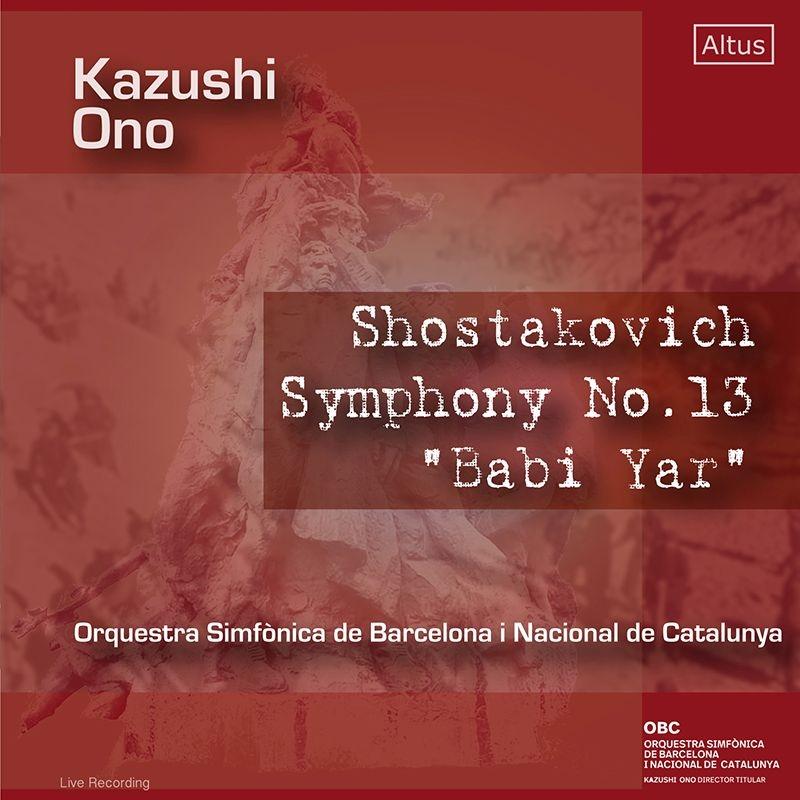 交響曲第13番『バビ・ヤール』 大野和士&バルセロナ交響楽団、ニコライ・ディデンコ