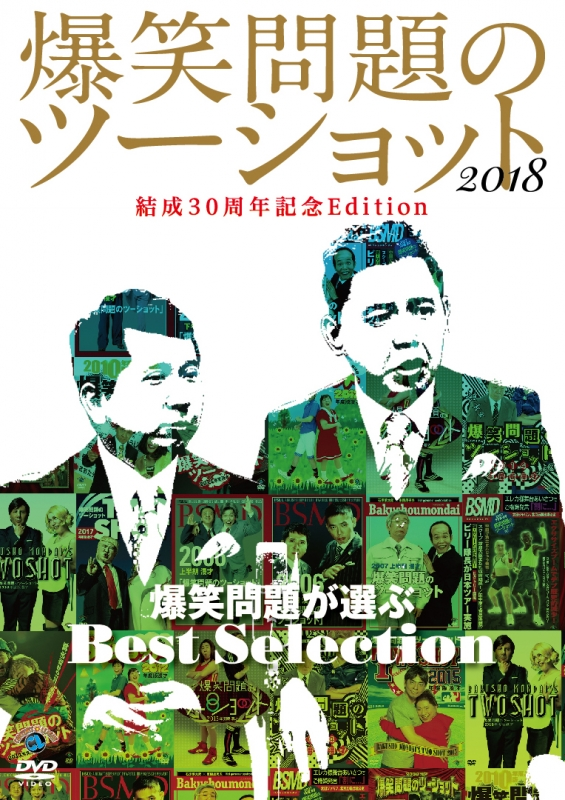 「爆笑問題のツーショット 2018 結成30周年記念Edition 〜爆笑問題が選ぶBest Selection〜」