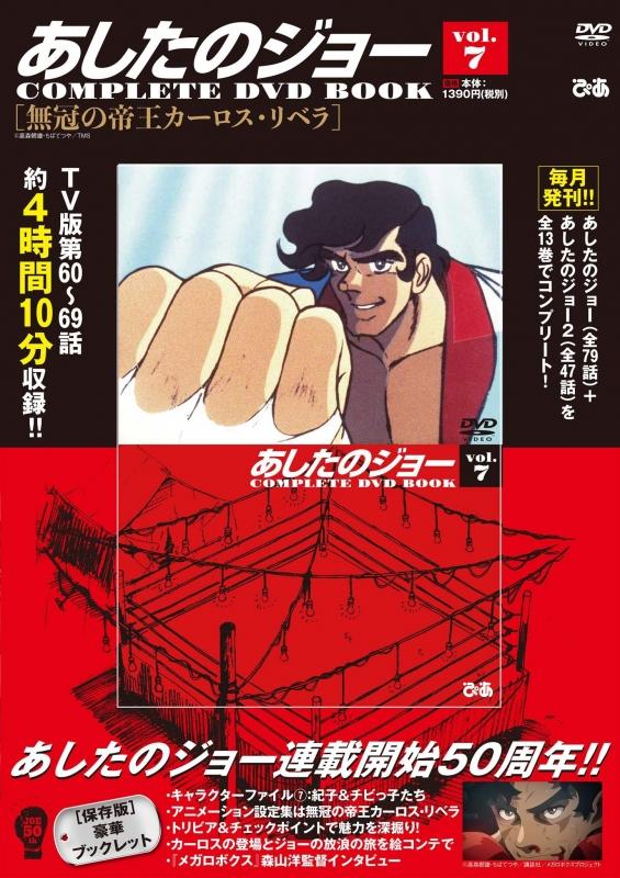 あしたのジョー COMPLETE DVD BOOK Vol.7