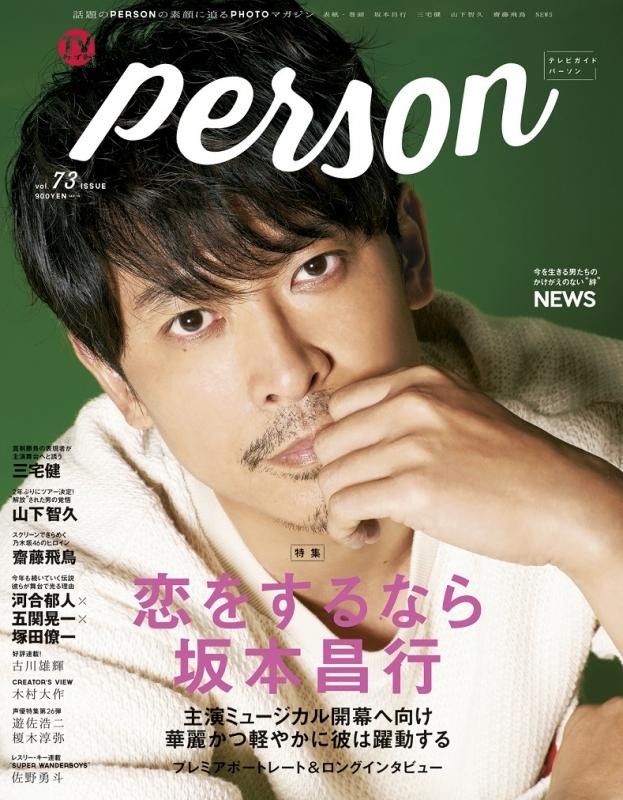 TVガイドPERSON (パーソン)Vol.73 [東京ニュースMOOK]