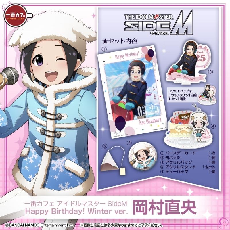 一番カフェ アイドルマスター SideM Happy Birthday! Winter Ver.岡村直央