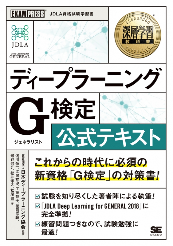深層学習教科書 ディープラーニング G検定(ジェネラリスト)公式テキスト EXAMPRESS