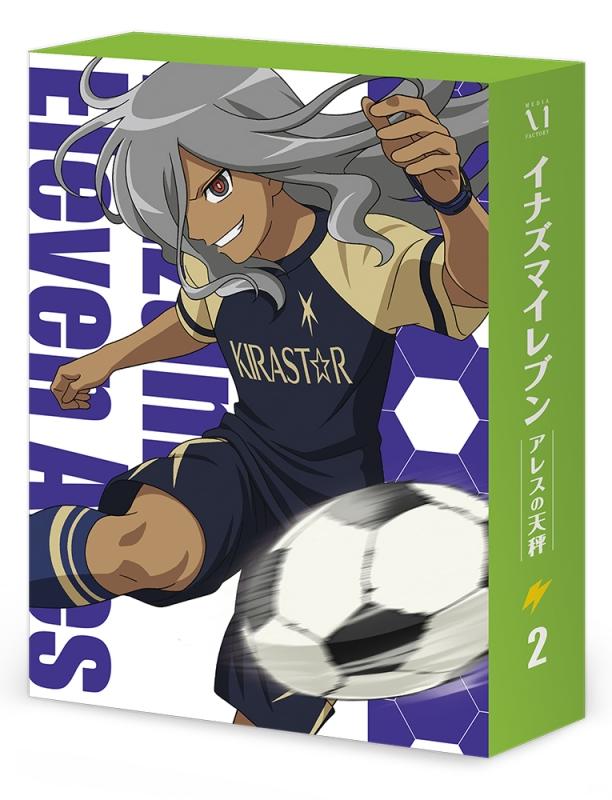 イナズマイレブン アレスの天秤 Blu-ray BOX 第2巻