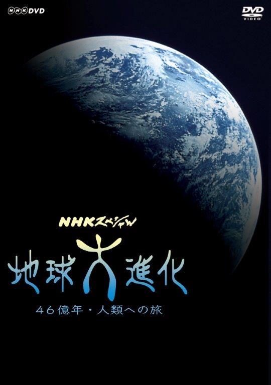 NHKスペシャル 地球大進化 46億年・人類への旅 DVD BOX (新価格)
