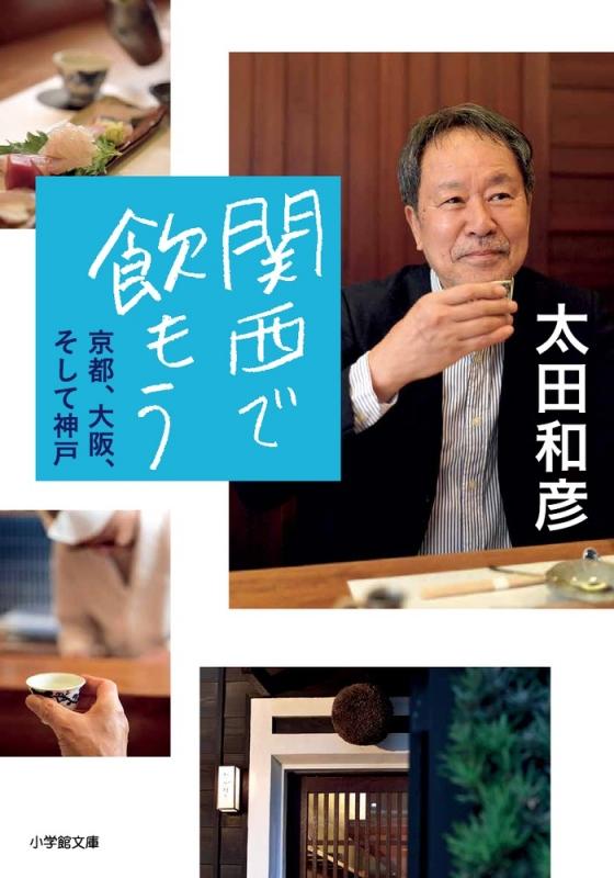 関西で飲もう 京都、大阪、そして神戸 小学館文庫