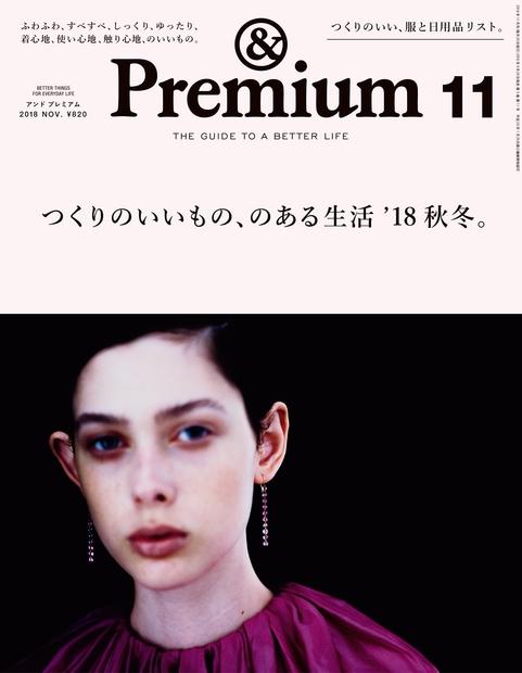& Premium (アンドプレミアム)2018年 11月号