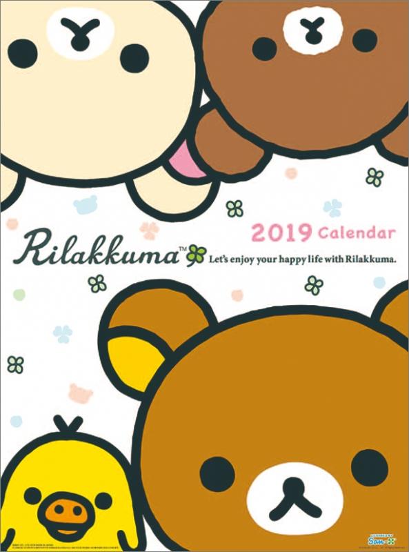リラックマ 2019年カレンダー リラックマ Hmvbooks Online 19cl63