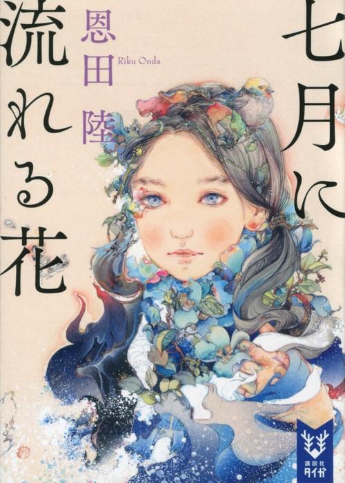七月に流れる花 講談社タイガ