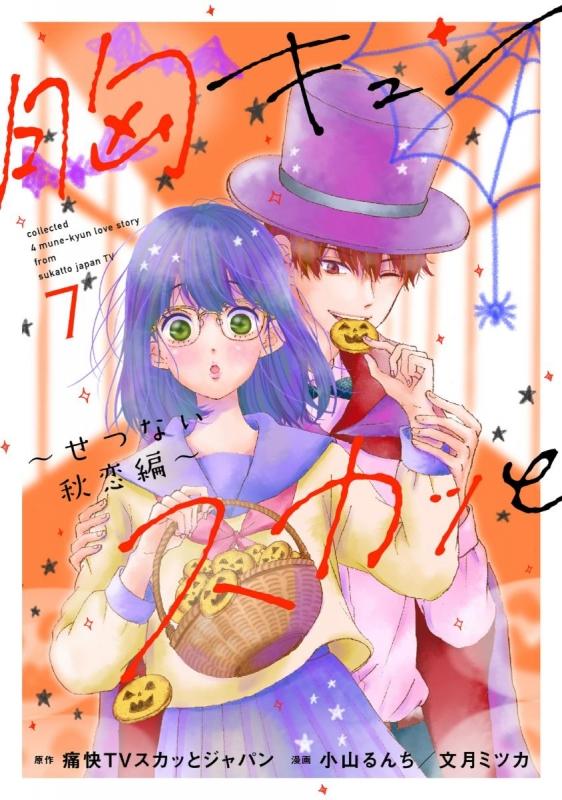 胸キュンスカっと7 〜せつない秋恋編〜Spa!コミックス