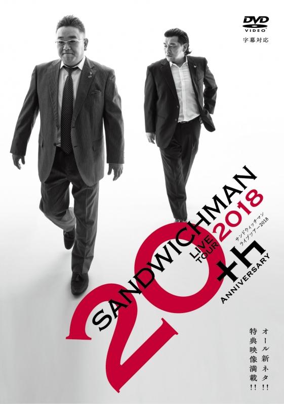 【Loppi・HMV限定販売】サンドウィッチマン ライブツアー 2018