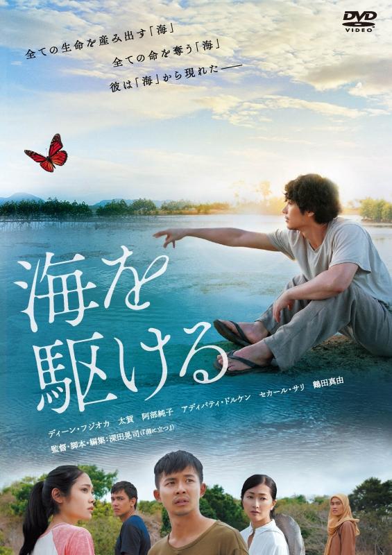海を駆ける DVD