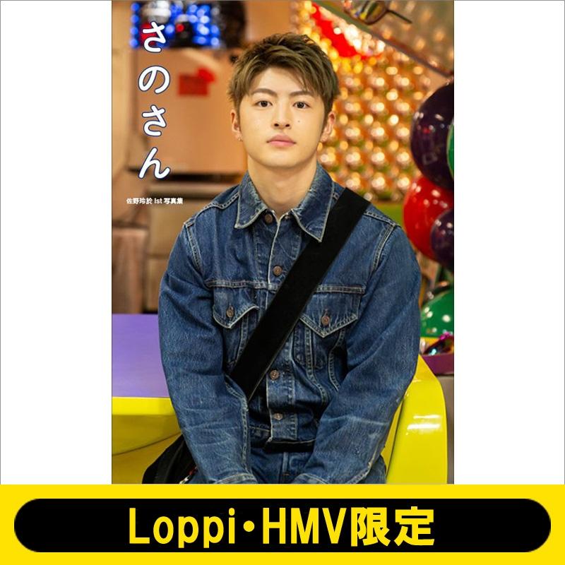 佐野玲於1st写真集 さのさん 【Loppi・HMV限定カバーVer.】