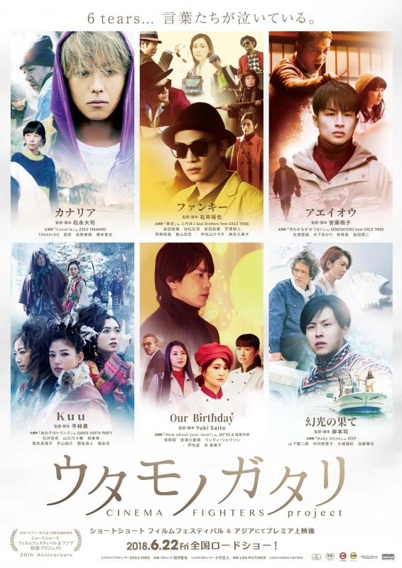 ウタモノガタリ-CINEMA FIGHTERS project-(ボーナスCD+Blu-ray+DVD)