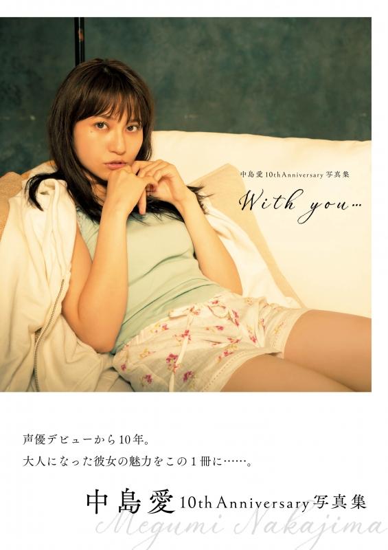 中島愛 10th Anniversary写真集 With you...