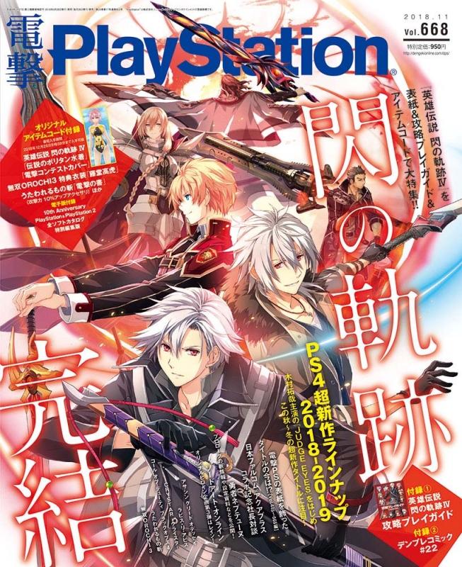 電撃PlayStation 2018年 11月号