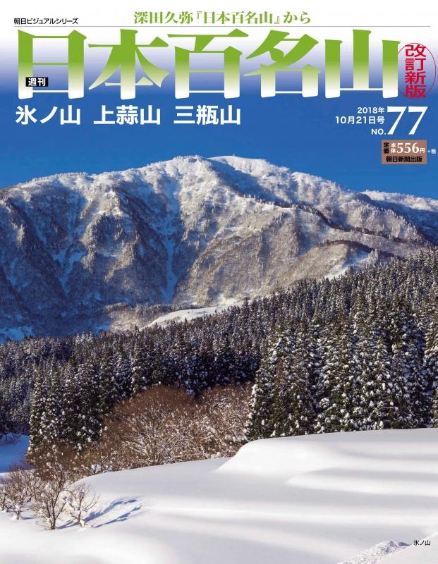 週刊 日本百名山 改訂新版 2018年 10月 21日号 77号