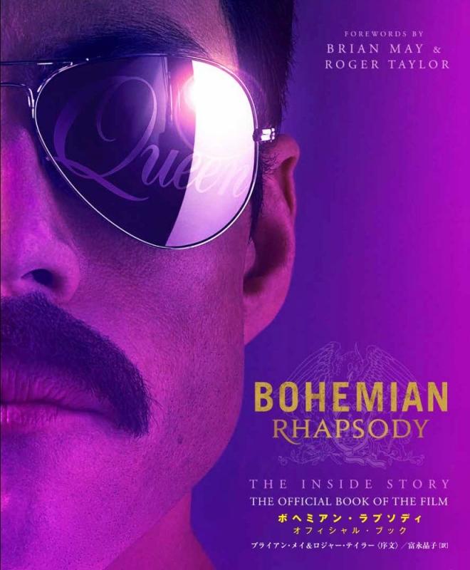 ボヘミアン・ラプソディ オフィシャル・ブック BOHEMIAN RHAPSODY THE INSIDE STORY THE OFFICIAL BOOK OF THE MOVIE