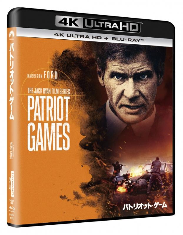 パトリオット・ゲーム [4K ULTRA HD +Blu-rayセット]