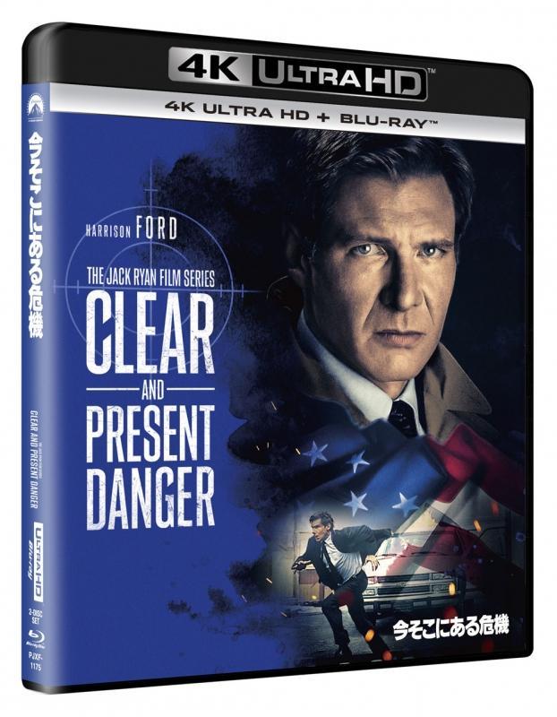 今そこにある危機 [4K ULTRA HD +Blu-rayセット]