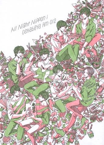 オールナイトニッポンi おしゃべや Rm012「おしゃべやのしょっぱラー」