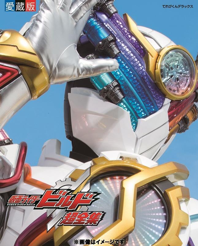 仮面ライダービルド超全集 特別版 ラブ & ピースBOX