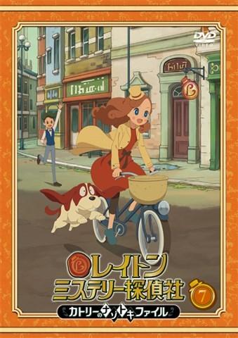 レイトン ミステリー探偵社 〜カトリーのナゾトキファイル〜DVD Vol.7