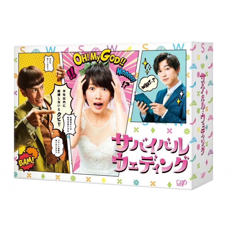 「サバイバル・ウェディング」Blu-ray BOX