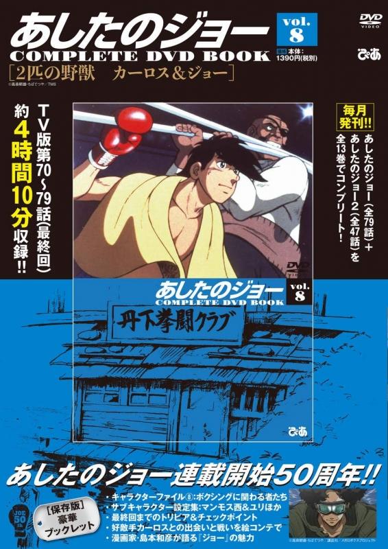 あしたのジョー COMPLETE DVD BOOK Vol.8
