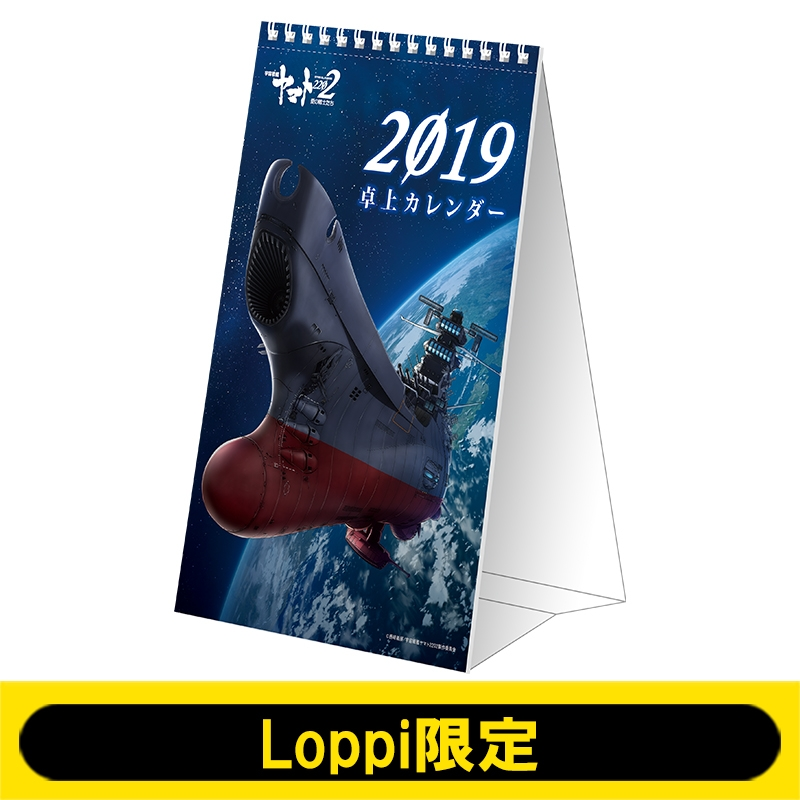 2019年卓上カレンダー / 宇宙戦艦ヤマト2202 愛の戦士たち【Loppi限定】