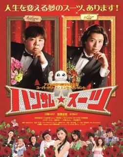 ハンサム★スーツ DVD