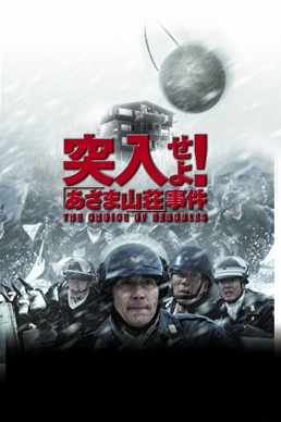 突入せよ!「あさま山荘」事件 DVD