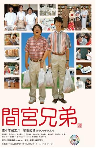 間宮兄弟 DVD