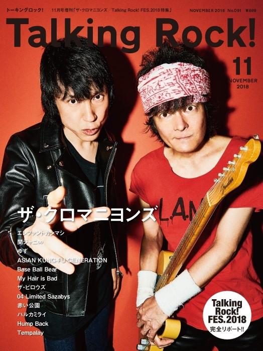 Talking Rock 2018年 11月号増刊 ザ・クロマニヨンズ / Talking Rock! Fes.2018特集