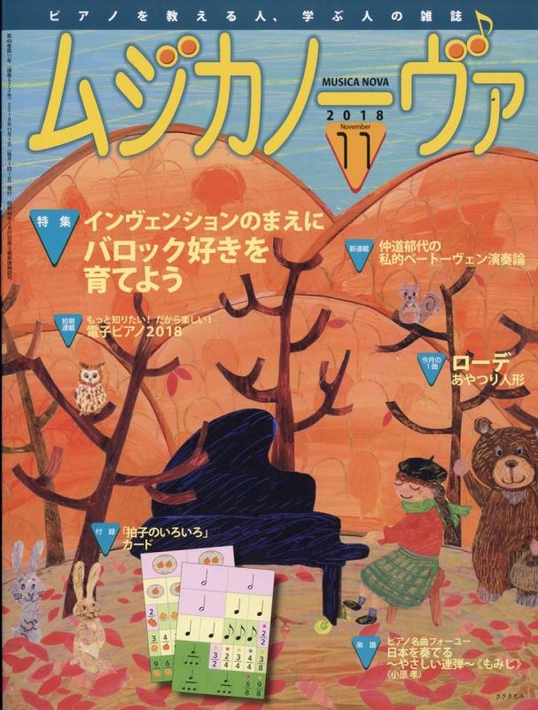 MUSICA NOVA (ムジカ ノーヴァ)2018年 11月号